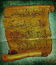 عالم بزرگوار شیخ مفید (رحمة الله)