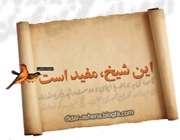 نگاه دانشمندان غیرمسلمان به شیخ مفید
