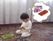 پیدا کردن اشیای گم شده بوسیله نماز !