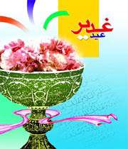 عيد غدير