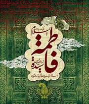 مادر امام حسین(علیهالسلام) کیست؟