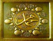 مسجدالحرام حضرت محمد(ص)