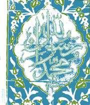 la meilleure des créatures de dieu, le saint prophète mohammad