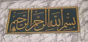 آثار  و فوايد ذکر بسم الله الرحمن الرحیم