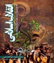 تجديد چاپ كتاب «انقلاب اسلامي» به مناسبت دهه فجر
