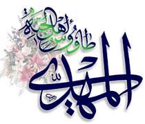 عوامل پيروزي امام مهدي عجل الله تعالي فرجه الشريف