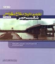 چهاردهمين جلد تقويم تاريخ دفاع مقدس منتشر شد