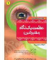 كتاب رهايي از خود ارضايي ( نرم افزار اندرويد اين كتاب)