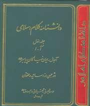نخستین دانشنامه کلام اسلامی