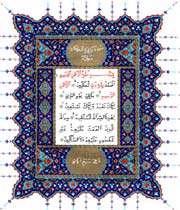 islam alimleri