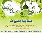 مسابقه بصریت تبیان اصفهان