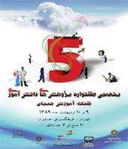 پنجمین جشنواره پروژه های دانش آموزی