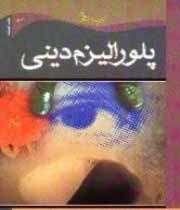 تاملی در مستندات قرآنی پلورالیزم