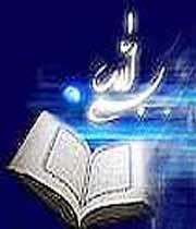ساختارهندسي سورههاي قرآن