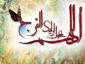 قرآن و بشارت موعود
