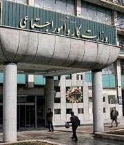 ساختمان وزارت کا ر و امور اجتماعی