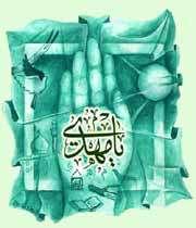 مصاحبه با قرآن درباره امام زمان(عج)