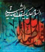 حضرت فاطمه زهرا (سلام الله علیها)