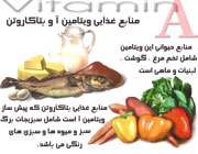 منابع ویتامین آ، منابع ویتامین a