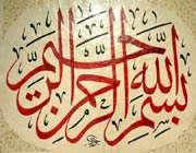 شیعوں کاعقیدہٴ وظائف امامت