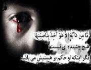 گریه و اشک
