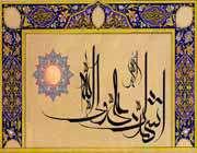 اشهد ان علی ولی الله
