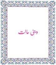 اسلام سے قبل جزیرہ نما عرب کی دینی حالت