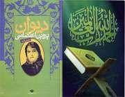 «مفاهيم قرآن در ديوان پروين»