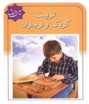 مهد کودک مجازی(چلچراغ 6)