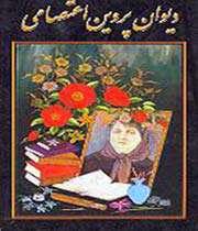 مفاهیم قرآن در دیوان پروین(2)
