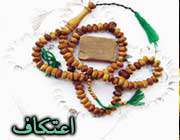حکم اعتکاف مسافر در مساجد و مشاهد مشرفه