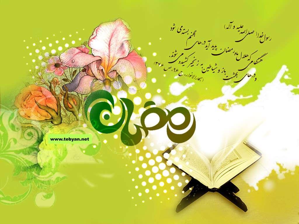ويژه نامه رمضان سال 89 - صوت
