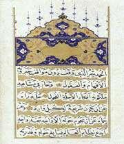 document attestant le waqf de haseki hurrem sultan, première page contenant une prière, musée des arts turcs et islamiques.