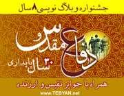 جشنواره وبلاگ نویسی 8 سال دفاع مقدس