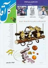 در ایران چند مجله طنز دارید؟