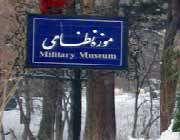 موزه گردی در تهران (2)