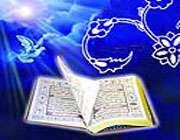 سیمای قرآن در قرآن