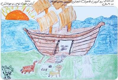 سید آدرین طاهری انجدانی - 9 ساله - موضوع نقاشی: کشتی حضرت نوح(ع)