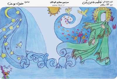 فاطمه حاجی بکی - 13 ساله - موضوع نقاشی: حضرت یوسف (ع)