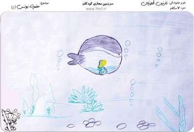 نازنین طلائیان - 8 ساله - موضوع نقاشی : حضرت یونس(ع)
