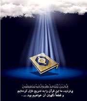 « ختم ترجمه فارسی قران کریم به نیّت گرفتن برات کربلای سه نفراز شرکت کنندگان .یا رقیه سلام الله علیک»