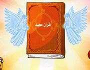 وداع خداوند و جبرئیل با پیامبر(ص)