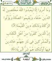 قرآن عثمان طه