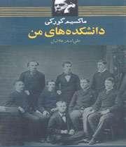 دانشکدههای ماکسیم گورکی