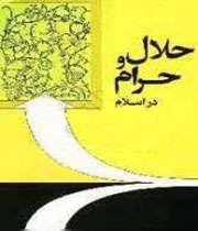 آیا حلال و حرام الهی عادلانه است؟ (2)