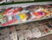تعطیلی روزنامه هایی که...!!