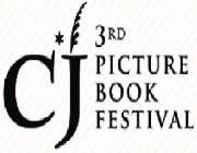 کتابهای ایرانی در فهرست برگزیدگان جایزه کتابهای تصویری CJ