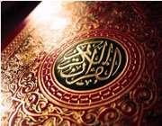 گزارش نمایشگاه قرآن