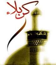 صحیفه ي محرم(سرود، ماه محرم)