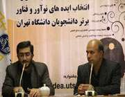 برگزاری جشنواره ایدههای نوآورانه دانشگاه تهران
